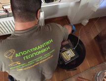 Απεντόμωση - απολύμανση σε σπίτι με κατσαρίδες